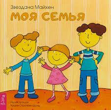 """Книга """"<b>Моя</b> семья"""" — купить в интернет-магазине OZON с ..."""
