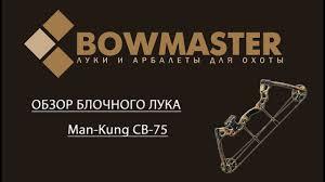 Обзор <b>блочного лука Man Kung</b> CB75 - YouTube