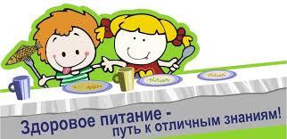 Картинки по запросу картинки по организации питания