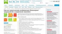 <b>Инжиниринг предприятий и управление</b> знаниями