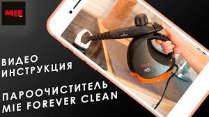 Как пользоваться <b>пароочистителем MIE Forever Clean</b>? Видео ...