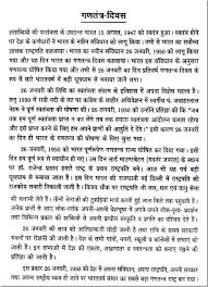 short essay on the republic day of in hindi