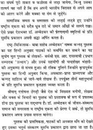 essay on time table in hindi   essay          hindi essay writing screenshot