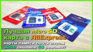 Лучшая <b>карта памяти</b> из Китая - Обзор дешевых <b>micro</b> SD (TF ...