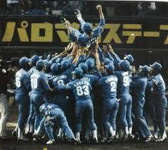 「1982年 - 日本シリーズで西武ライオンズ初の日本一に。」の画像検索結果
