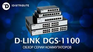 <b>DGS</b>-1100: обзор <b>коммутаторов D</b>-<b>Link</b> серии <b>DGS</b>-1100 ...