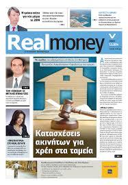 blog evangeline gouletas real money 2014