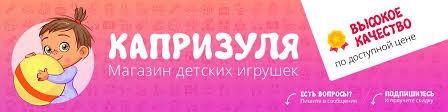 КапризулЯ - магазин детских <b>игрушек</b> | ВКонтакте