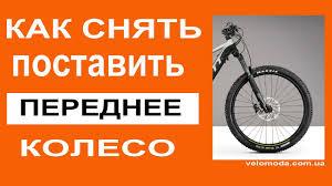 Как снять и одеть переднее <b>колесо</b> на велосипед - YouTube