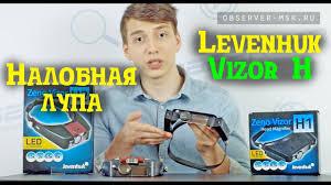 Бинокуляры! <b>Налобная лупа Levenhuk Zeno</b> Vizor H - YouTube