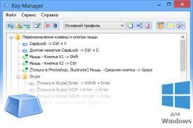Key Manager — выполнение макросов нажатий клавиш ...
