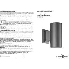 Уличный настенный <b>светильник Novotech</b> LANDSCAPE <b>370358</b>