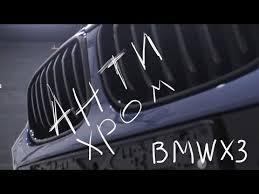 Антихром BMW X3 2018 - YouTube