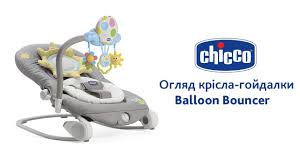 <b>Кресло</b>-<b>качалка Chicco Balloon</b> Bouncer - YouTube