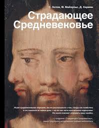 Спорная <b>книга</b>: Сергей Зотов, Дильшат Харман, Михаил ...