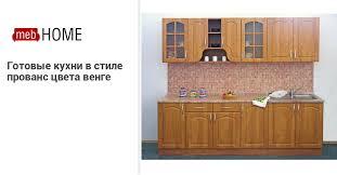 <b>Готовые кухни</b> в стиле <b>прованс</b> цвета венге — mebHOME.Ru