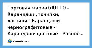 Торговая марка <b>GIOTTO</b> - Карандаши, точилки, ластики ...