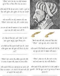 essay on motivation in hindi   essayinspirational poem in hindi rahim ke dohe by dont give up