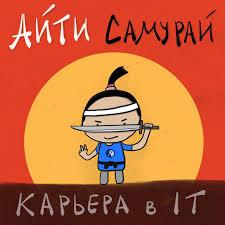 Айти Самурай - Илья Безделев и его гости о карьере в IT