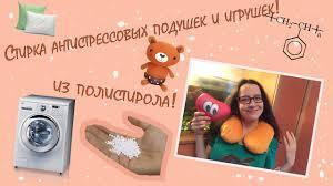 Стирка антистрессовых <b>подушек</b> и игрушек! - YouTube