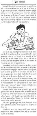 essay on my childhood in hindi
