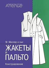 «Конструирование. Жакеты и пальто» Луиза Кролопп ...