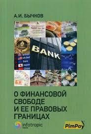 О финансовой свободе и ее правовых границах - <b>Бычков А</b>.И ...