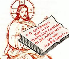 Αποτέλεσμα εικόνας για λόγος του θεού