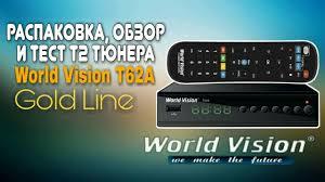 Распаковка, обзор и тест T2 тюнера <b>World Vision T62A</b> - YouTube