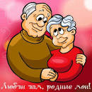 Открытка днем пожилого человека
