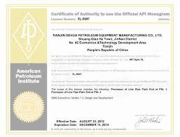 api certifications tianjin dehua petroleum equipment manufacturing api certifications tianjin dehua petroleum equipment manufacturing co