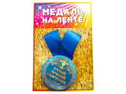 <b>Медаль</b> За доброту и отзывчивость 97162 - Чижик