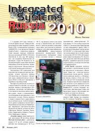 Integrated Systems Russia 2010 - MediaVision Mag