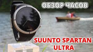 Обзор <b>SUUNTO SPARTAN ULTRA</b> часы для мультиспорта и ...