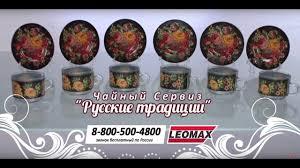 <b>Чайный сервиз</b> на <b>6</b> персон (12 предметов) «Русские традиции ...