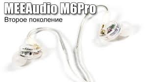 Обзор <b>MEEAudio</b> M6Pro второго поколения - YouTube