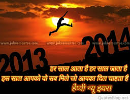 Best Happy new year hindi sms messages 2016 wishes via Relatably.com