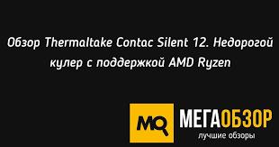 Обзор <b>Thermaltake</b> Contac Silent 12. Недорогой <b>кулер</b> с ...