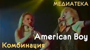 <b>Комбинация</b> - American Boy - YouTube