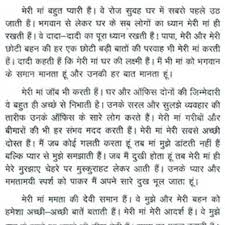 essay about my mother in hindi at essays net onlinepl essay about my mother in hindi pic