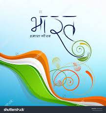 n flag colors in hindi coloring beautiful hindi text bharat on national flag colors wave and fl design decorated