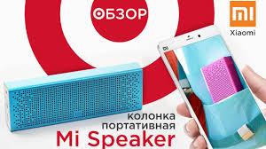 Обзор портативной акустики <b>Xiaomi Mi Speaker</b> - YouTube