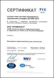 Сертификаты, декларации, протоколы испытаний ... - TECH-KREP