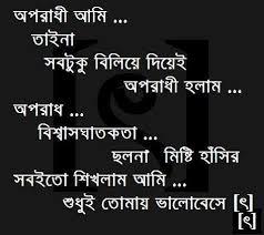Bangla Quotes. QuotesGram via Relatably.com