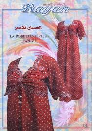 صور مودالات قنادر من مجلة ريان للخياطة الجزائرية - قندورة مجلات خياطة جزائرية Images?q=tbn:ANd9GcSn9h4TJE_cNOLBnTU4FvWZpyGOOLbsCd_H-NLpq850xh5lzVeeQQ
