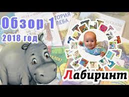 Интересные ПОКУПКИ в Лабиринте: детские книги ...