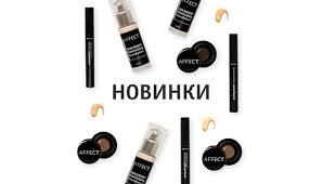 Товары AFFECT | Профессиональная декоративная косметика ...