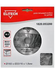 <b>Диск пильный</b> по дереву <b>1820.053200</b> (160х20/16 мм) <b>ELITECH</b> ...