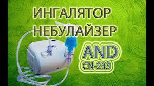Лечим кашель и бронхит - <b>ингалятор</b> Небулайзер AND <b>CN</b>-<b>233</b> ...