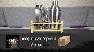 <b>Набор</b> юного бармена с Aliexpress - YouTube